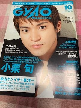 ★1冊/GyAO 2009.10