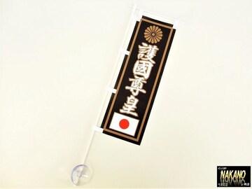 吸盤付き ミニノボリ 【護国尊王 ホワイト】 旗棒 のぼり旗
