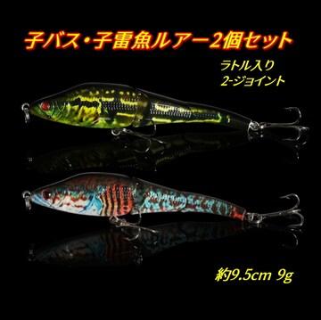 ■子バス・子雷魚ジョイントルアー2個セット■9.5cm 9g