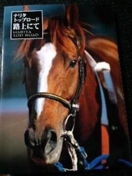絶版【ナリタトップロード】路上にて…競馬写真集