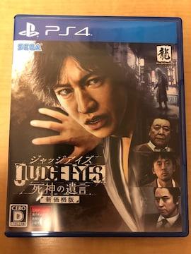 ジャッジアイズ 死神の遺言 新価格版 美品 PS4