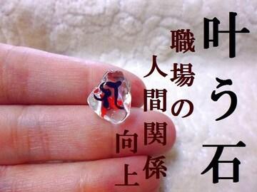 叶う石★職場の人間関係向上★水晶★梵字★パワーストーン/占