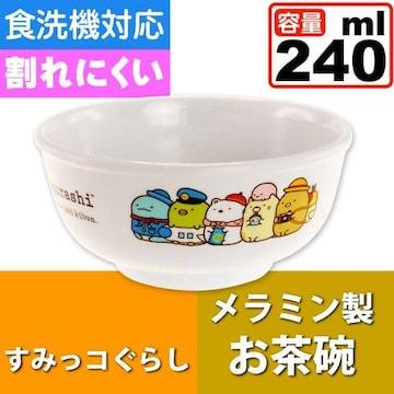 すみっコぐらし メラミン製お茶碗 240ml M320 Sk1546