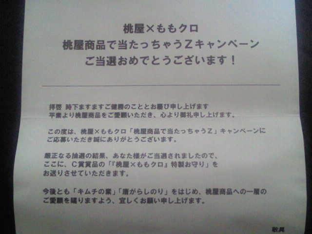 桃屋×ももクロ 特製お守り☆高城れに お桃り☆300個限定当選品 < タレントグッズの