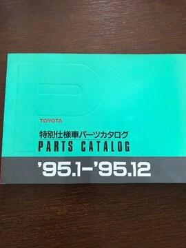 TOYOTA特別仕様車パーツカタログ '95.1-'95.12