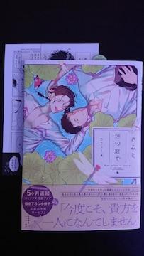 BL新刊10月  ★きみと蓮の庭で  らうりー★P付