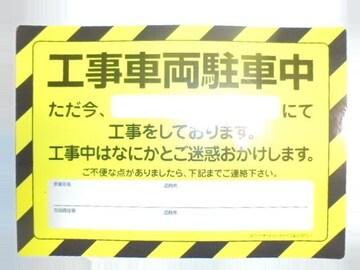 工事車両駐車中 ホワイトボード 掲示板 A4判サイズ 新品未使用品