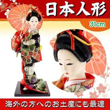 日本人形 31cm(12インチ) 5 黒 傘 ms9004