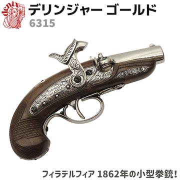 DENIX デニックス 6315 デリンジャー ピストル フィラレルフィア レプリカ 銃 モデルガン