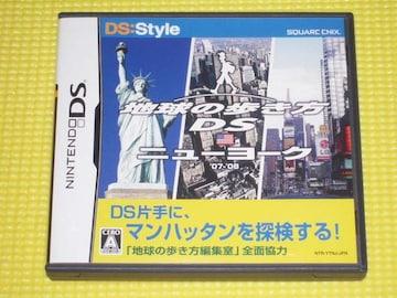 DS★即決★地球の歩き方DS ニューヨーク