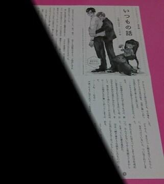 小宮山ゆき いとしのテディベア コミコミスタジオ購入特典ペーパー