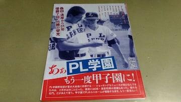 「PL学園・野球部」・グラビア雑誌切抜き・8P。