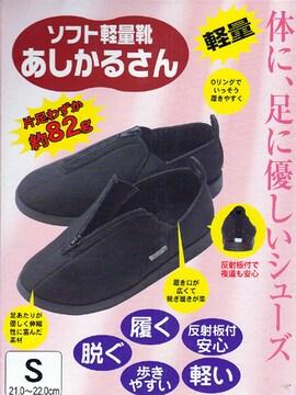♪軽くて歩きやすい リハビリ・介護 ソフト軽量靴 あしかるさん S