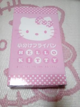 キティちゃん小分けフライパン