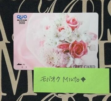 QUOカード500円分ピンクのブーケ◆モバペイ歓迎