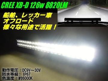 超爆光126W!12V24V用/最高級LED搭載/ワークライト・バーライト