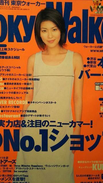 松たか子【週刊東京ウォーカー】2001年7月3日号  < タレントグッズの