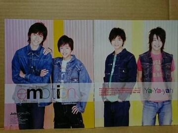 切り抜き[038]POTATO2005.6月号 Ya-Ya-yah(八乙女光・薮宏太)