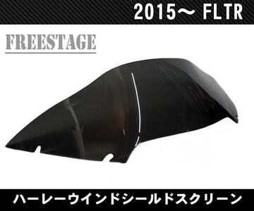 2015〜FLTR ハーレーロードグライド/ウインドシールド