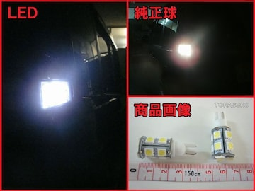 T16 39chip 13 LED バックランプ パレットSW MK21S PALETT