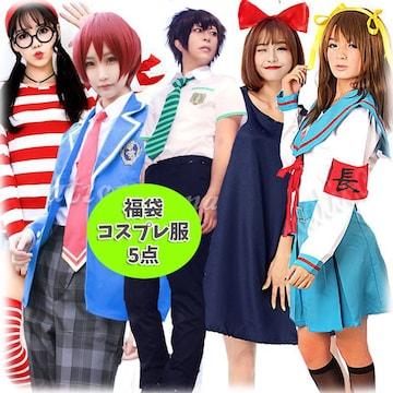 コスプレ福袋 5点セット アニメコスプレ服 fukubukuro-cos
