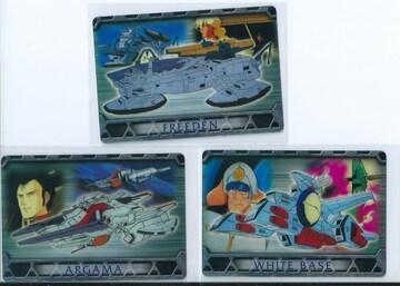 『ガンダム』総集編ウェファーチョコ バトルシップカード3種セット