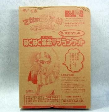 ☆コミックビーズログ『ラブレボ!!』ブランケット
