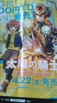ヴァンガードG 太陽の騎士宣伝ポスター 少々難あり 明日川タイヨウ