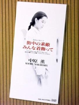 [8cmCDS] 街中の素敵みんな着飾って 中原薫 IONA CMソング