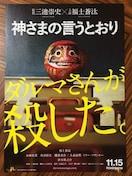 映画「神さまの言うとおり」チラシ10枚�@ 福士蒼汰 神木隆之介