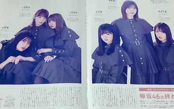 ★欅坂46★切り抜き★映)DOCUMENTARY of 欅坂46
