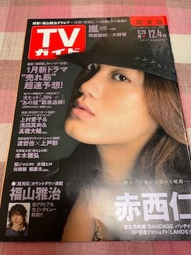 ★1冊/TVガイド 2009.11.28〜 関東版