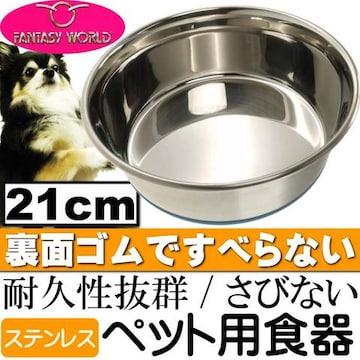 ペット皿ステンレス食器 デュラペットボウル21cm Fa108