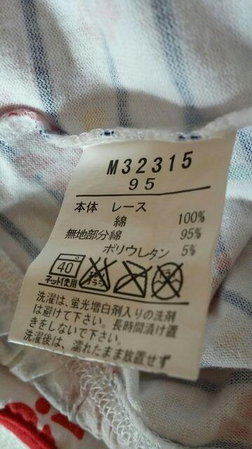 ムージョンジョン☆夏物ワンピース☆size95 < ブランドの