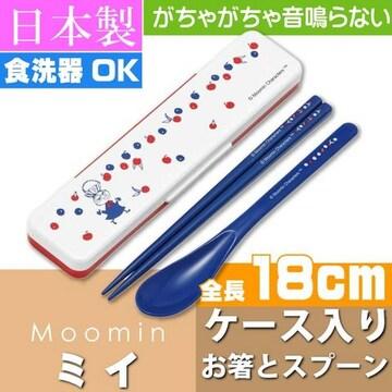 ムーミン リトルミイ お箸 スプーン ケース付 CCS3SA Sk595