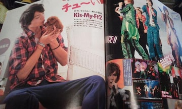Myojo 2013年11月 Kis-My- Ft2 切り抜き