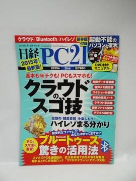 1809 日経PC 21 (ピーシーニジュウイチ) 2015年 03月号