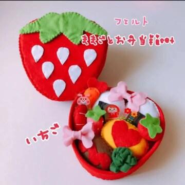 フェルトままごと苺お弁当箱セット/ままごと、キッチン遊び