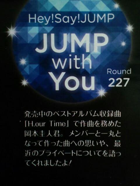 ★岡本圭人★切り抜き★HJ連載 Round227 < タレントグッズの