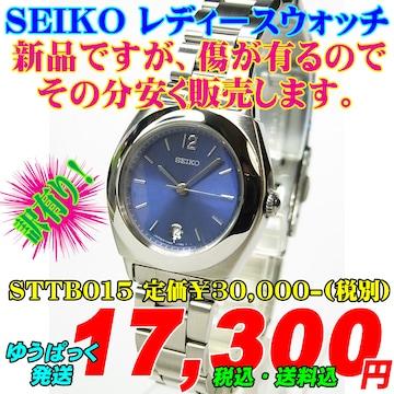 展示品・在庫処分 SEIKO LAYD'S STTB015 定価¥30,000-(税別)