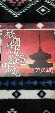 アリス九號./祇園盛者の鐘が鳴る 初回限定盤 A9