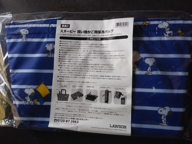 非売品 LAWSON スヌーピー 買い物かご用保冷バッグ 未開封  < アニメ/コミック/キャラクターの