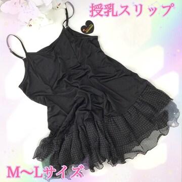 M〜Lサイズ☆授乳用スリップ♪ブラック