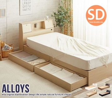 Alloys(アロイス)引出し付ベッド(セミダブル)高密度APCセット
