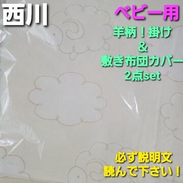 送込み★西川★ベビー用★羊柄★掛け&敷布団カバー2点set★