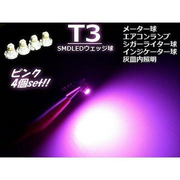 送料無料!激安!T3ピンク色SMDLEDパネル&メーター球4個set