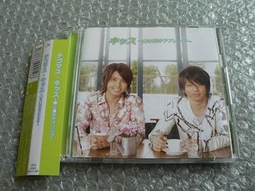 テゴマス『キッス~帰り道の…』初回盤【CD+DVD】NEWS/他にも出品