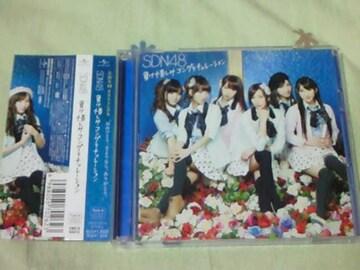 CD+DVD SDN48 負け惜しみコングラチュレーション Type-A