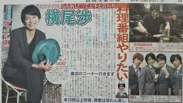 キスマイ 横尾渉◇2014.6.21日刊スポーツ Saturdayジャニーズ