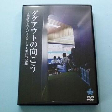 DVD ダグアウトの向こう 横浜DeNAベイスターズ 1年目の記録